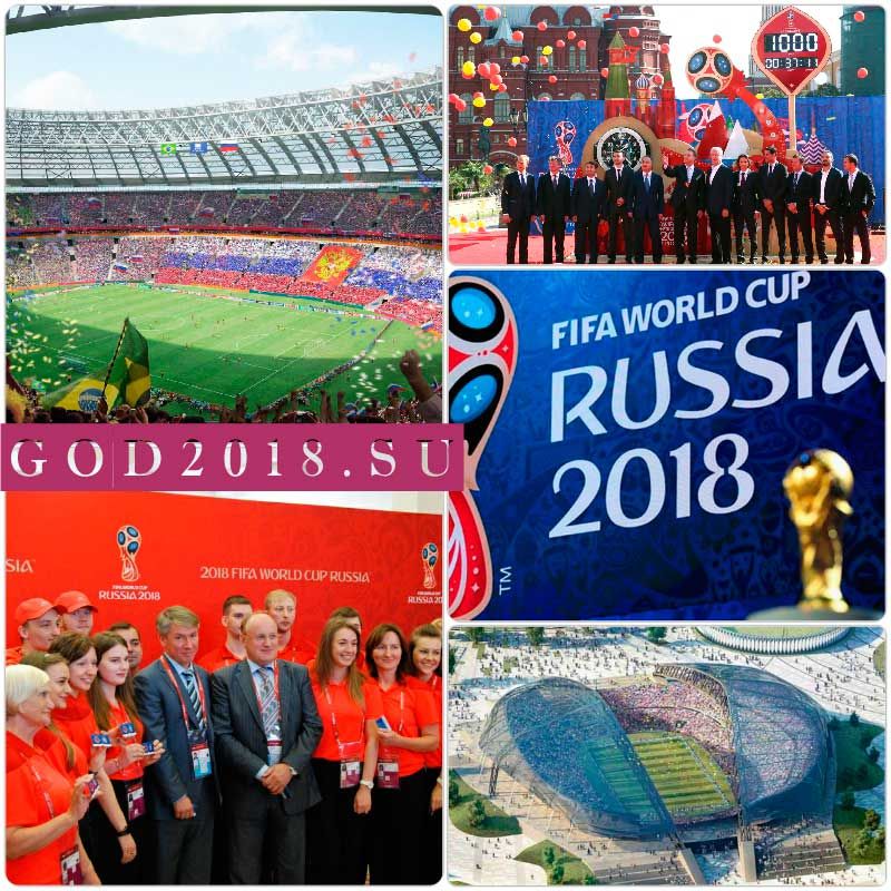 2018 FIFA World Cup. City, the new composition of the Russian team