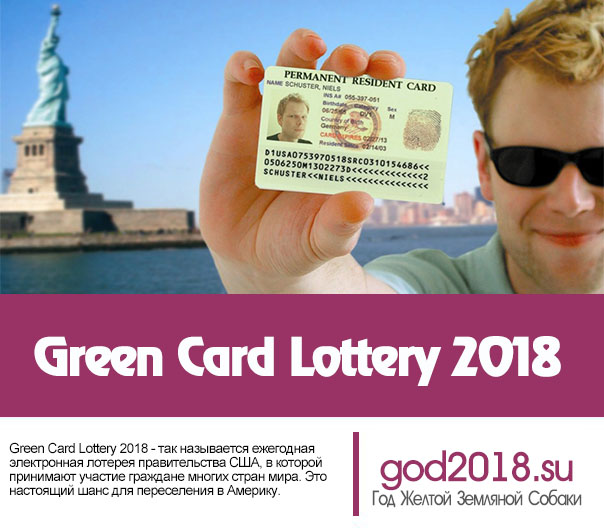 Green Card Lottery 2018