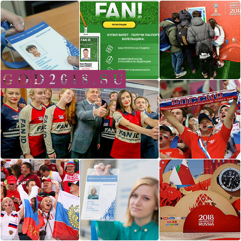 Fan Passport World Cup 2018. How to get