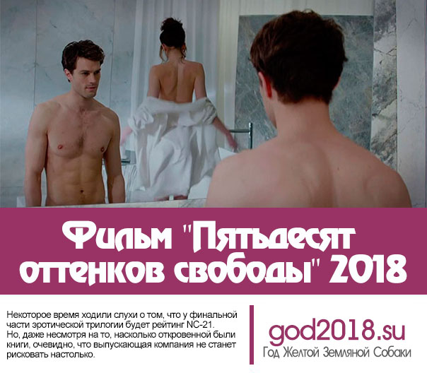 """The film """"Fifty shades of freedom"""" 2018"""