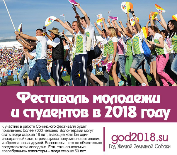 Festival of Youth and Students in 2018
