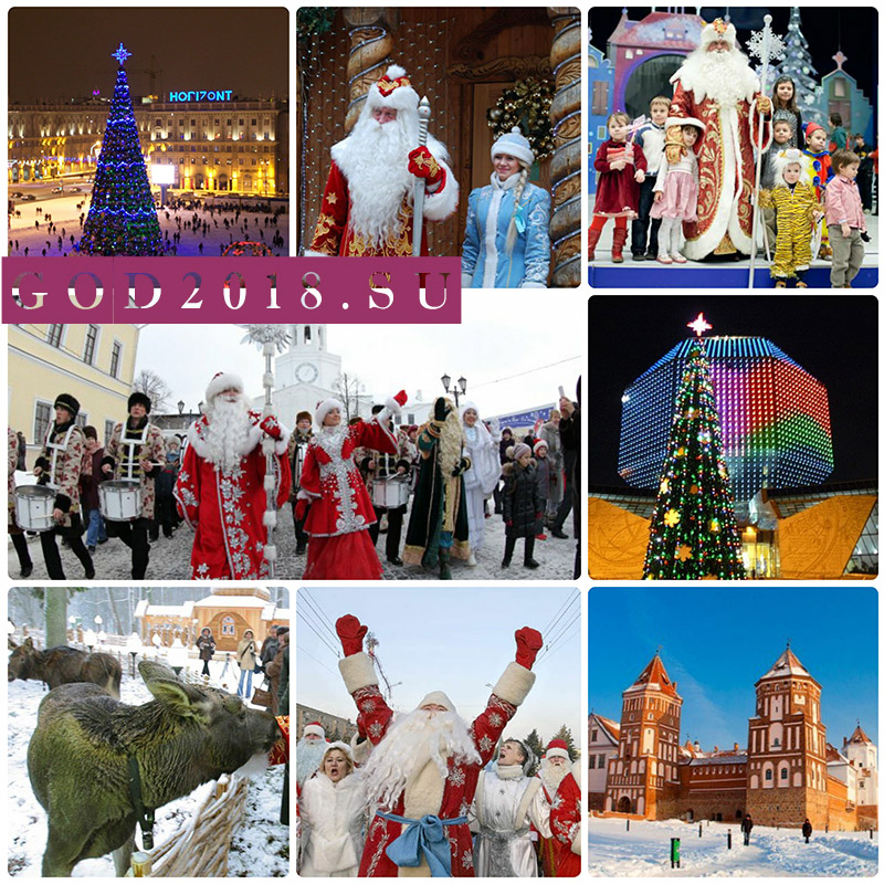 New Year in Belarus 2018. Early booking, hotels with a program