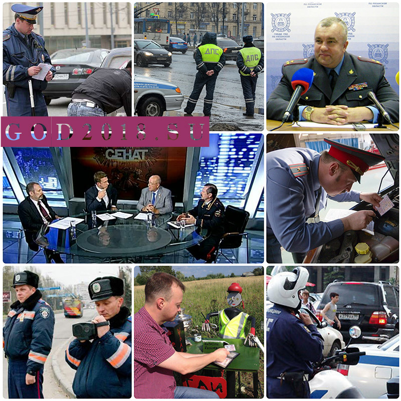 Reform of traffic police in 2018. Changes. last news