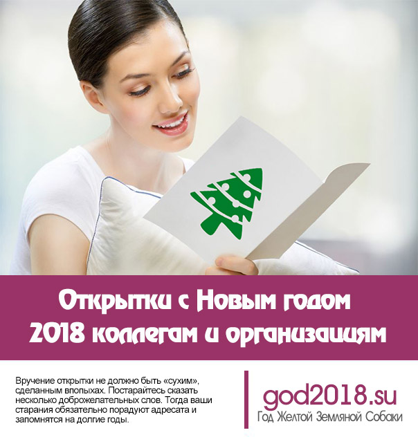 Postcards Happy New Year 2018 to colleagues and organizations