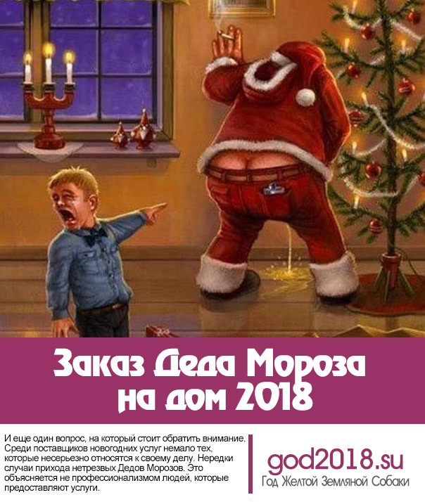 Santa Claus order for home 2018