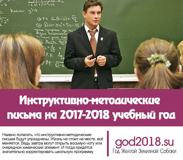 Instructive and methodological letters for the 2017-2018 academic year