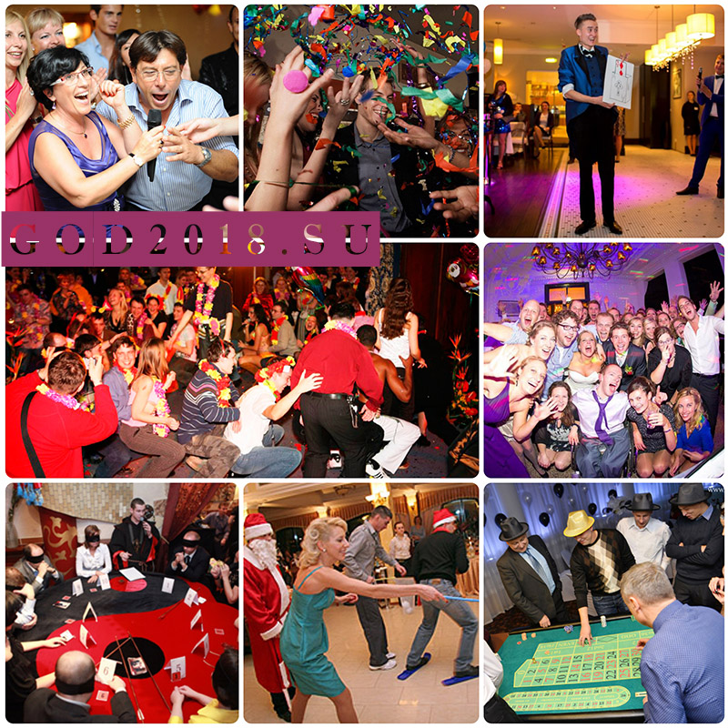 Scenario for the New Year 2018 for corporate party with jokes (fairy tales)