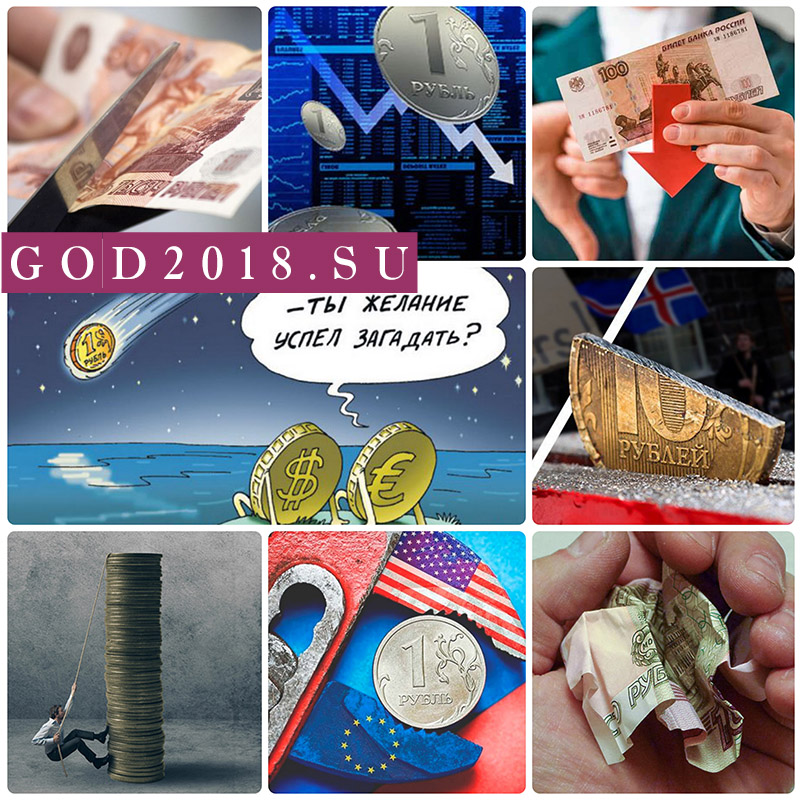 The devaluation of the ruble in 2018 in Russia. Opinions of experts, my latest news