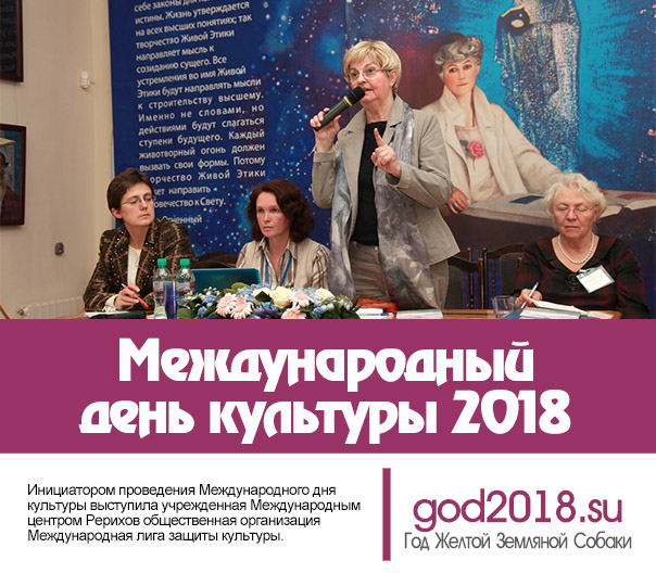 International Day of Culture 2018