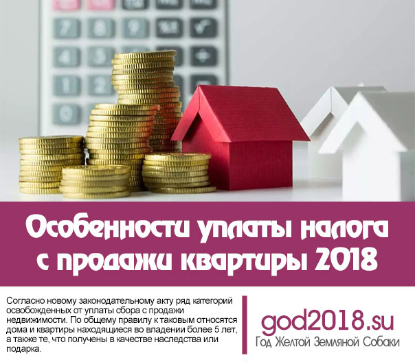 Features of the tax on the sale of apartments 2018