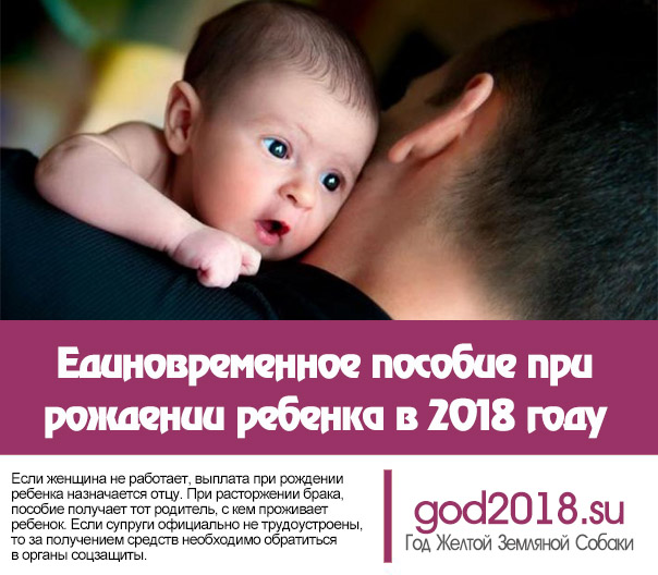 One-time childbirth allowance in 2018