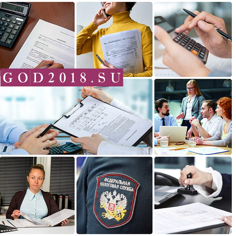 CSC NDFL 2018 for employees