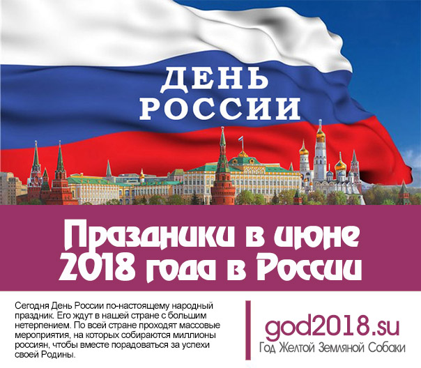 Holidays in June 2018 in Russia