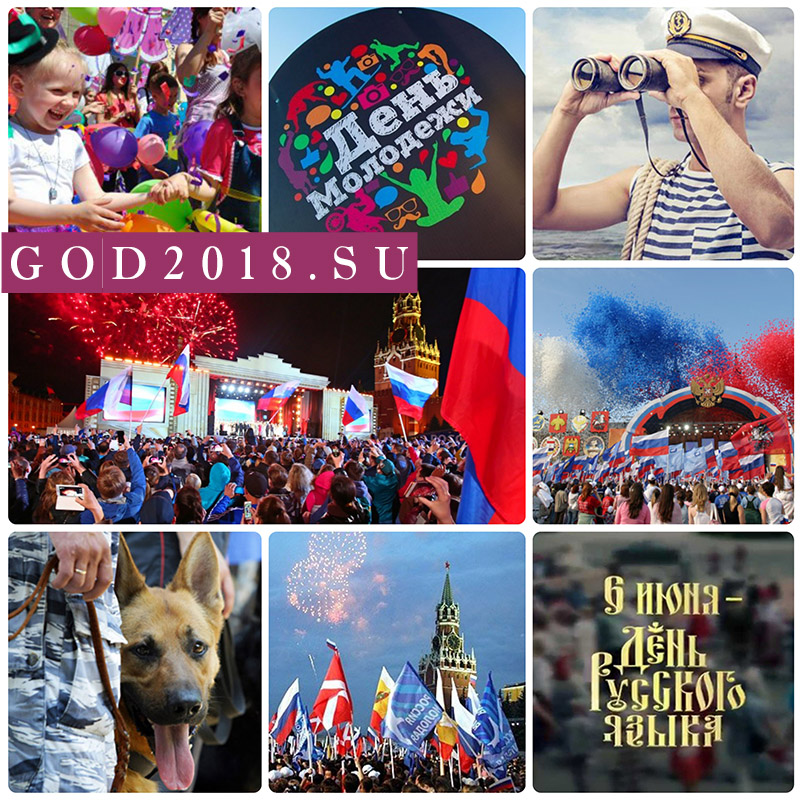 Holidays in June 2018 in Russia. How to rest, work days, calendar