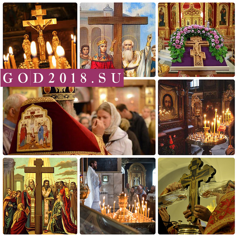 Exaltation of the Cross of the Lord 2018. What is the number of Orthodox traditions, omens, conspiracies
