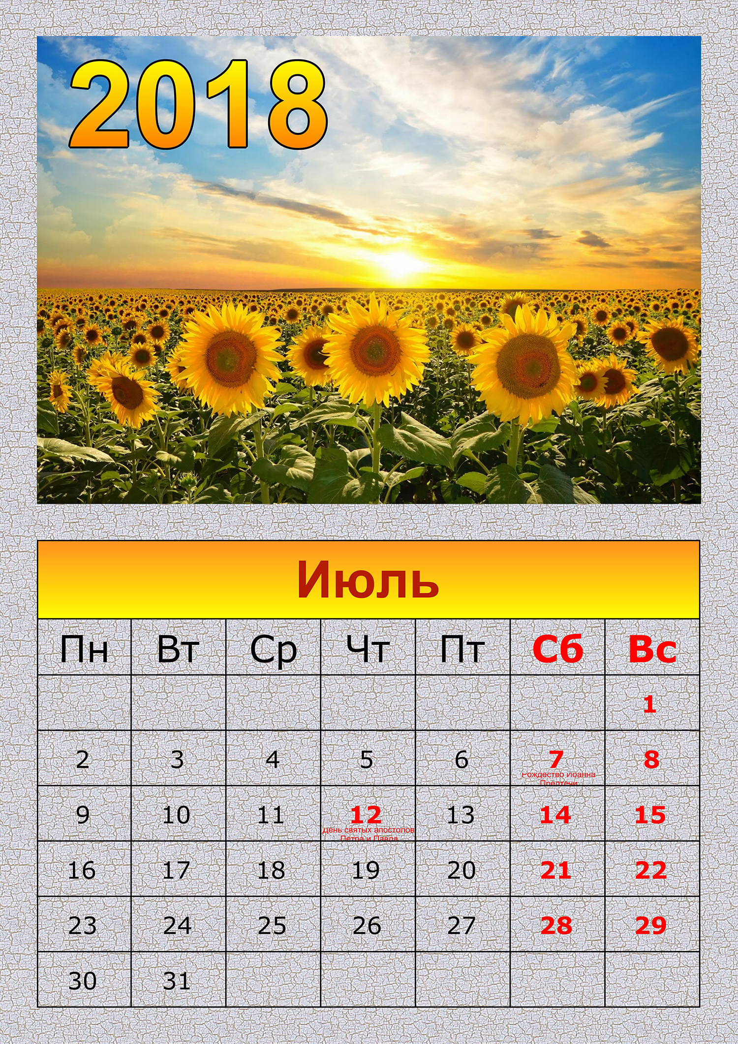 Holidays in July 2018 in Russia. How to relax, calendar