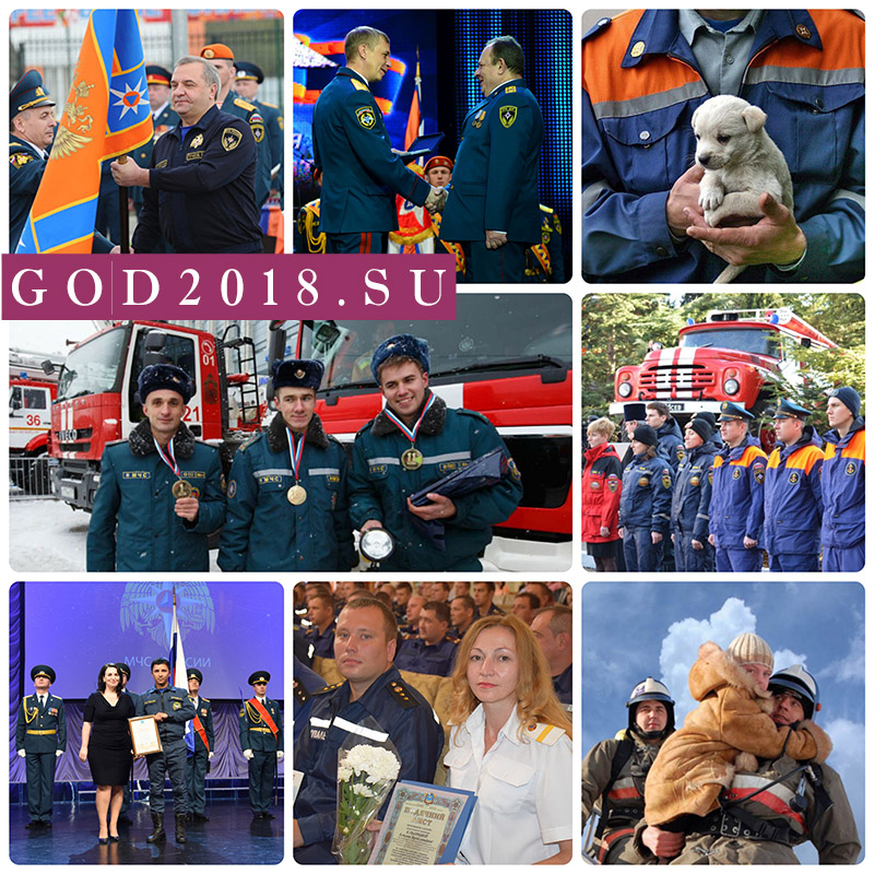 Day of the rescuer in 2018 in Russia. What date