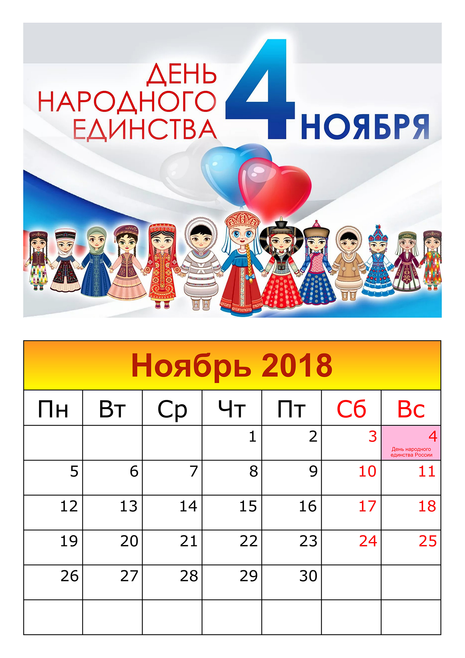 Holidays in November 2018 in Russia. The calendar