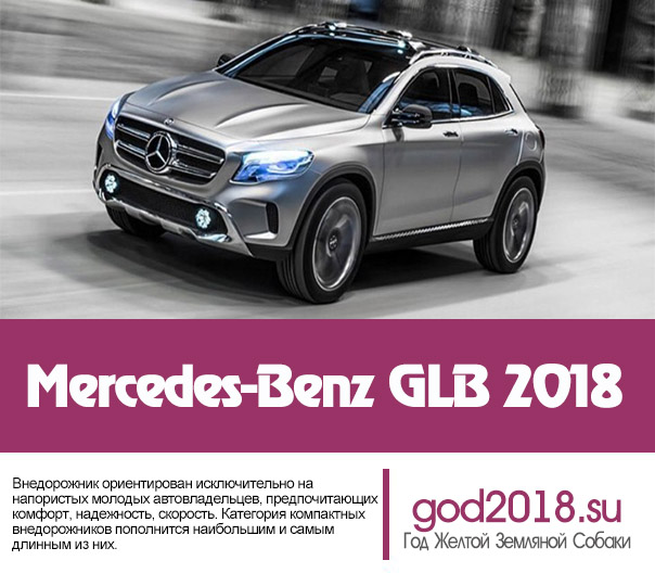 Mercedes-Benz GLB 2018